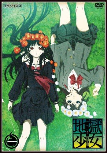 地獄少女 三鼎 一 [DVD]