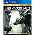 【PS4】人喰いの大鷲トリコ Best Hits