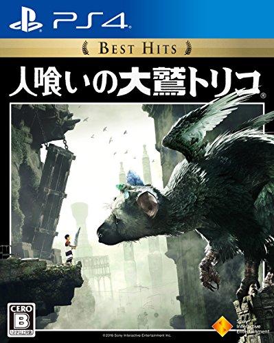 【PS4】人喰いの大鷲トリコ Best Hits...