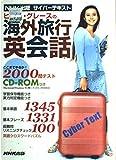 ヒロコ・グレースの海外旅行英会話―NHK出版サイバーテキスト