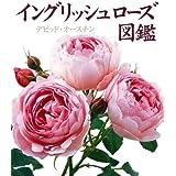 イングリッシュローズ図鑑 (GAIA BOOKS)