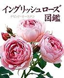 イングリッシュローズ図鑑 (GAIA BOOKS) 画像