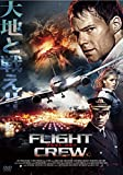 フライト・クルー [DVD]