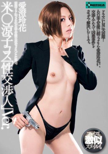 愛澄玲花(AV女優)