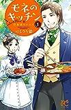モネのキッチン 印象派のレシピ 1 (ボニータ・コミックス)