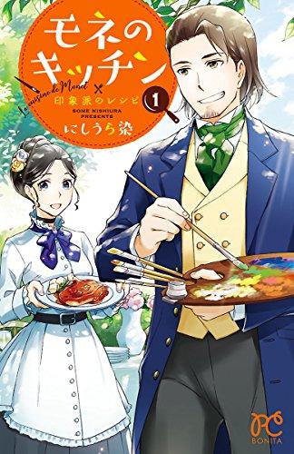 モネのキッチン 印象派のレシピ 1 (ボニータ・コミックス)の詳細を見る