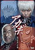 アカギ 鷲巣麻雀完結編[DVD]