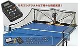 三英 SAN-EI 卓球ロボット ロボポン2050(卓球マシン) [その他] [その他] [その他]