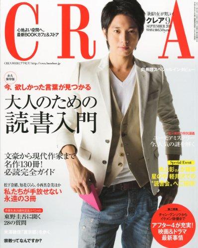 CREA (クレア) 2011年 09月号 [雑誌]の詳細を見る
