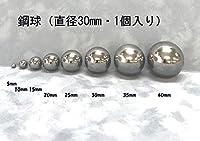 スチールボール(鋼球)(直径30ミリ・1個入り)