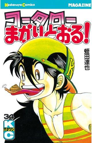コータローまかりとおる!(34) (週刊少年マガジンコミックス)