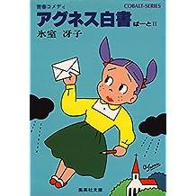 アグネス白書II (集英社コバルト文庫)