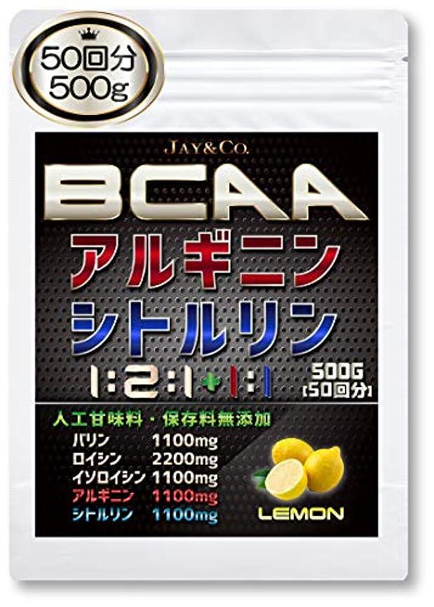可能イブうまBCAA + アルギニン & シトルリン (無添加:人工甘味料.保存料) 国内製造 (レモン, 500g)