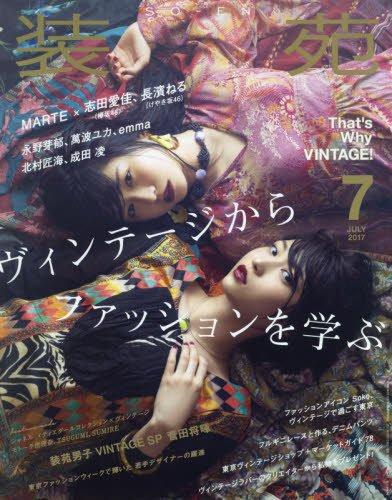 装苑 2017年 7月号 (雑誌)