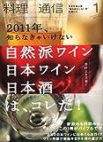 料理通信 2011年 01月号 [雑誌] 画像