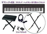 【Xスタンド KS100B + ヘッドホン + 折り畳みイス セット】 YAMAHA/ヤマハ P-series 電子ピアノ P-45 B 黒/ブラック