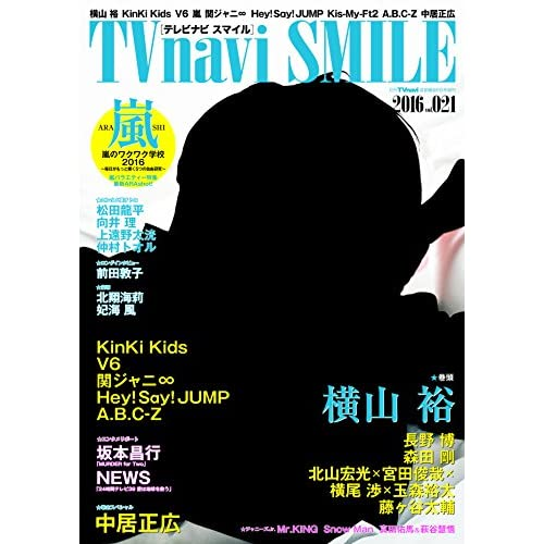 TVnavi SMILE vol.21(テレビナビ首都圏版増刊)2016年8月号