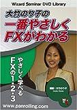 DVD 大竹のり子の一番やさしくFXがわかる (<DVD>)