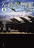 ヘーメラーの千里眼 完全版 上 クラシックシリーズ8 千里眼 クラシックシリーズ (角川文庫)