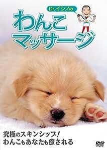 Dr.イシノのわんこマッサージ [DVD]