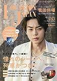 ロケーションジャパン2019年08月号(表紙:菅田将暉)[雑誌] 画像