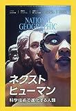 ナショナル ジオグラフィック日本版 2017年4月号 [雑誌]
