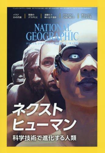 ナショナル ジオグラフィック日本版 2017年4月号 [雑誌]の詳細を見る