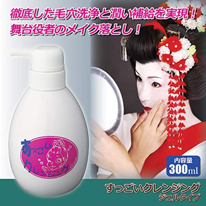 化合物有用放棄50849 舞台役者のメイク落とし「すっごいクレンジング」 (ジェルタイプ) 日本製
