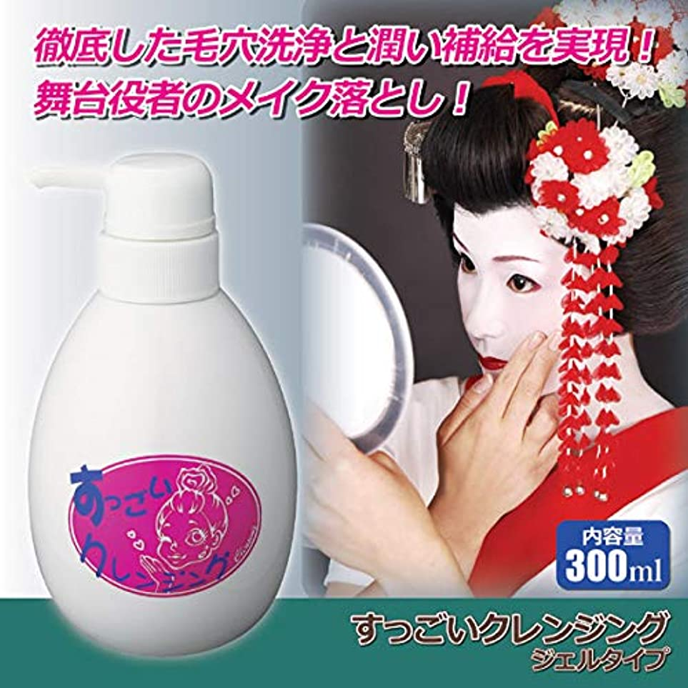 慈善女将スマート50849 舞台役者のメイク落とし「すっごいクレンジング」 (ジェルタイプ) 日本製
