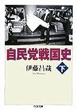 自民党戦国史〈下〉 (ちくま文庫)