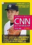 [CD&電子書籍版付き]CNNニュース・リスニング 2014[春夏]