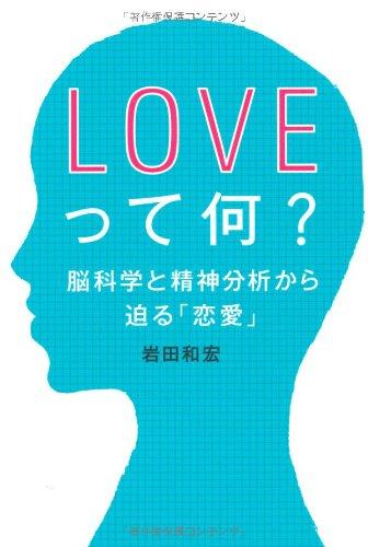 LOVEって何?―脳科学と精神分析から迫る「恋愛」の詳細を見る