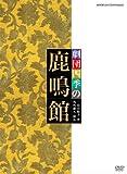 劇団四季 鹿鳴館[DVD]