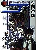 コミックマスターJ 10 (ヤングキングコミックス)