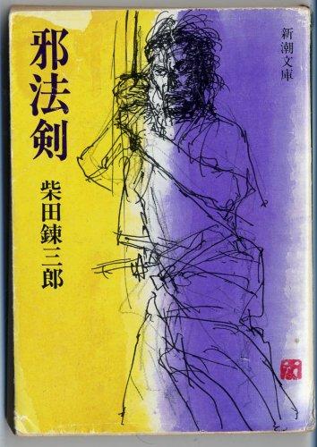 邪法剣 (新潮文庫)の詳細を見る