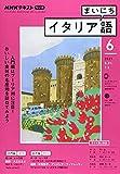 NHKラジオまいにちイタリア語 2021年 06 月号 [雑誌]