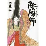 陰陽師 天鼓ノ巻 (文春文庫)
