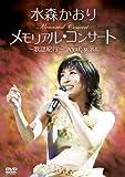 メモリアルコンサート 〜歌謡紀行〜 2008.9.25