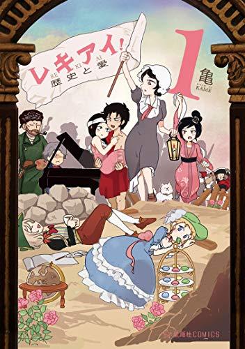 2018-09-20 レキアイ! 歴史と愛(1) (星海社コミックス)