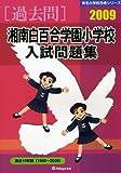 湘南白百合学園小学校入試問題集―過去10年間 (2009) (有名小学校合格シリーズ)