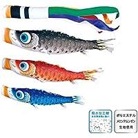 [徳永][鯉のぼり]庭園用[にわデコセット][1.5m鯉3匹][夢はるか][夢五色吹流し][撥水加工][日本の伝統文化][こいのぼり]