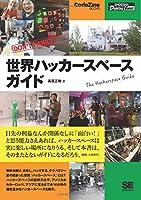 世界ハッカースペースガイド (CodeZine Digital First)