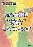 """看護教育 2018年 9月号 特集 統合実習は""""統合"""