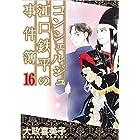 コンシェルジュ江口鉄平の事件簿 16巻
