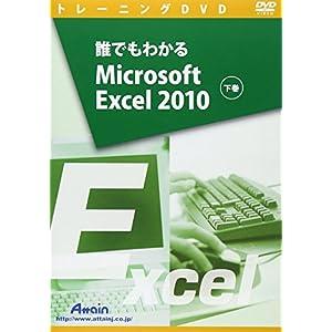 誰でもわかるMicrosoft Excel 2010 下巻