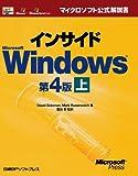 インサイド Microsoft Windows 第4版〈上〉