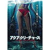 アクア・クリーチャーズ [DVD]