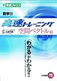 数学B高速トレーニング空間ベクトル編 (東進ブックス 大学受験 高速マスター)