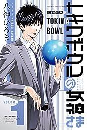 トキワボウルの女神さま(1) (月刊少年マガジンコミックス)