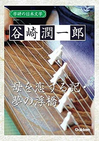 学研の日本文学 谷崎潤一郎: 母を恋うる記 夢の浮橋